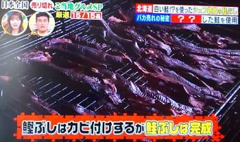 鮭ぶし製造工程2