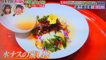 なかひがしが愛用する鮭ぶしを使った料理