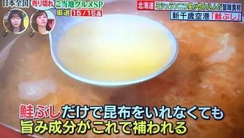 鮭ぶしの出汁