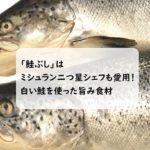 【つぶれない店】知床の「鮭ぶし」は、かつお節の3倍以上の旨み成分を含む食材。鮭ぶしのおにぎりが絶品!