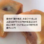 香川のお土産に!「讃の岐三(さぬのきさん)みるくつつみ」は、あんこ好き・ミルクまんじゅう好きならイチオシのお菓子!香川県産の材料をふんだんに使ったこだわりの銘菓