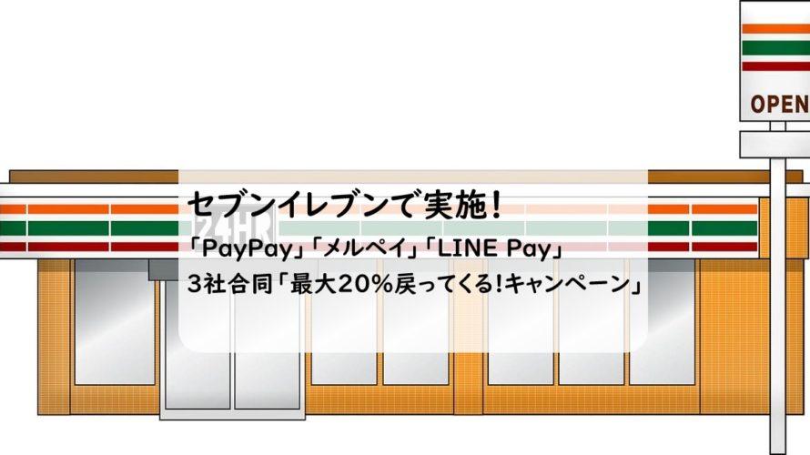 【セブンイレブンで最大20%還元】PayPay・メルペイ・LINE Pay3社合同でキャンペーンをやります‼チェックしておきたいセブンイレブン商品は?
