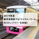 【2019年夏休みスタンプラリー】新京成電鉄では「トイストーリー4」のスタンプラリーを実施