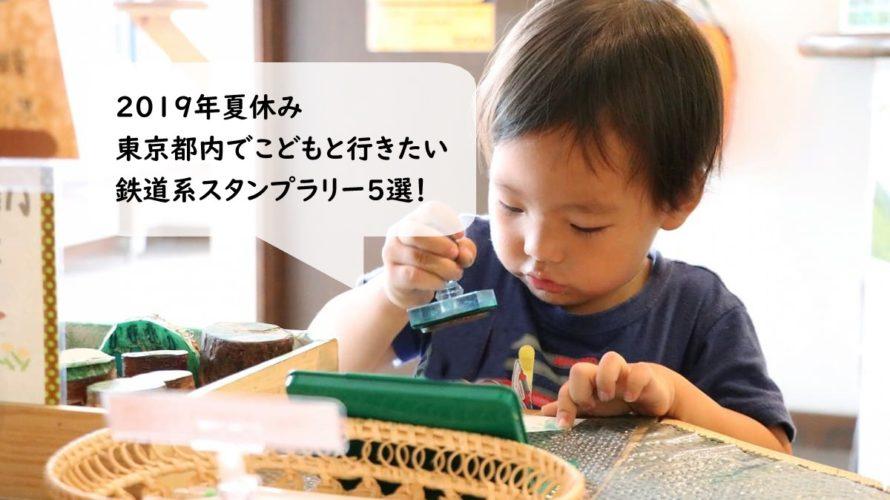 2019年夏休み・東京都内でこどもと行きたい鉄道系スタンプラリー5選!
