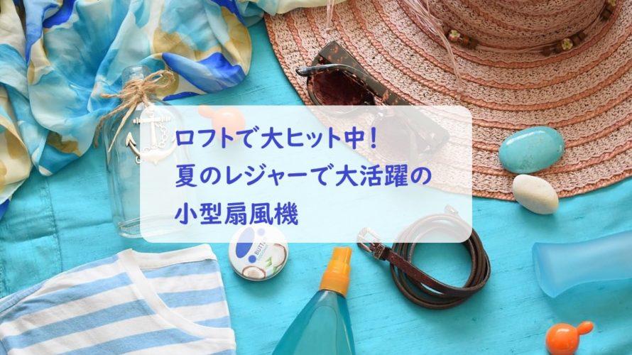 【スッキリ】ロフトでこの夏一番売れている小型扇風機はどれ?ヘッドフォン型?多目的に使えるもの?