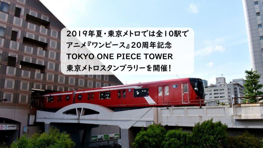 【2019年夏休みスタンプラリー】東京メトロでは<アニメ『ワンピース』20周年記念TOKYO ONE PIECE TOWER東京メトロスタンプラリー>を開催!スタンプ設置駅は?賞品は?