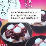 井村屋「やわもちアイス」のマルチパック(つぶあんミルクカップ)が40代主婦のおやつにぴったり!ちょっと甘い物が食べたい時におすすめ