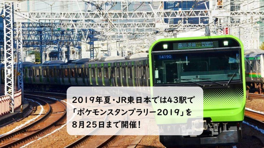 【2019年夏休みスタンプラリー】JR東日本では「JR東日本ポケモンスタンプラリー2019」を開催!スタンプ設置場所は?ゴールは?