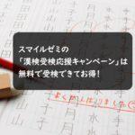 【スマイルゼミ】小学2年生が漢字検定10級を無料で受検しました!申し込みから結果通知までのまとめ