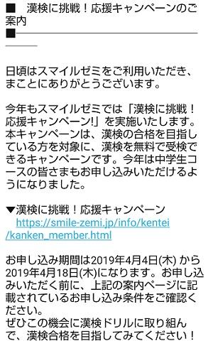 スマイルゼミ 漢字検定申し込み案内メール