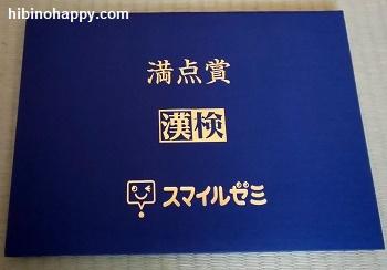 漢検・満点スマイル賞「証書ファイル」