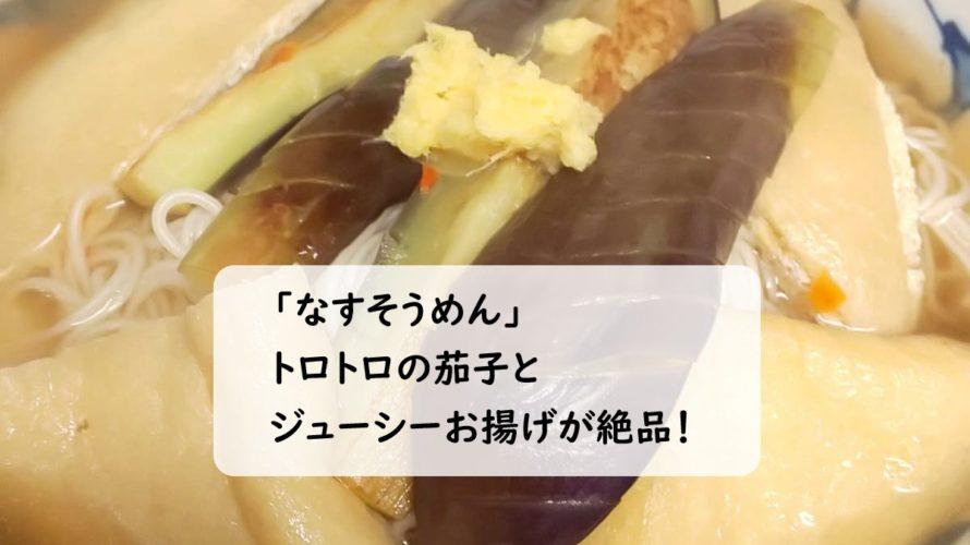 「なすそうめん」はトロトロのナスが美味しい!夏バテ気味の暑い夏にツルっと食べられる絶品麺料理