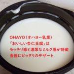 オハヨー乳業「おいしい杏仁豆腐」は濃厚ミルク感で食後のデザートにぴったり