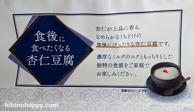 オハヨー乳業「おいしい杏仁豆腐」裏面