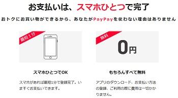 PayPay案内
