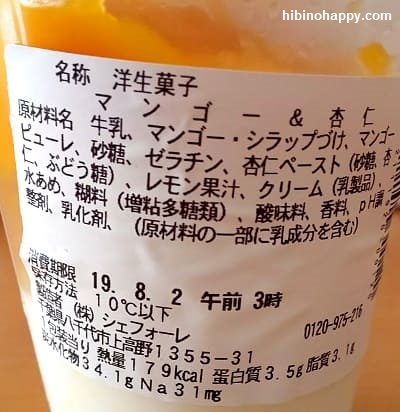 セブン「マンゴー&杏仁」原材料名