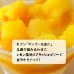 セブンイレブン「マンゴー&杏仁」レモン風味のゼリーと合わさってさっぱり美味しい