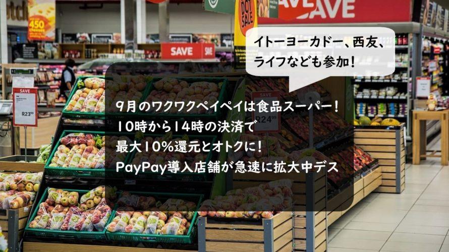 【PayPay】2019年9月は食品スーパーがお得!ワクワクペイペイで最大10%還元に!イトーヨーカドーなど開催店舗もご紹介