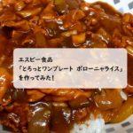 エスビー食品「とろっとワンプレート ボローニャライス」を作ってみた!野菜があればOK。煮込みでも時短ですぐに作れます