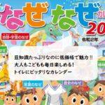 【くもんなぜなぜカレンダー2020年版】安いのにクイズ形式で豆知識が楽しめる優秀なカレンダーが今年も発売されました!