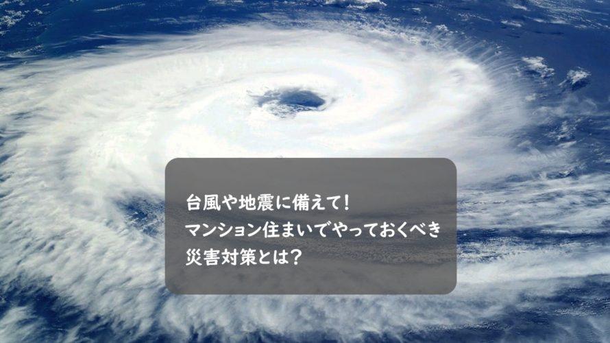 マンション住まいでやっておくべき台風や地震などの災害対策!日頃から必要なものを備えておくと安心です