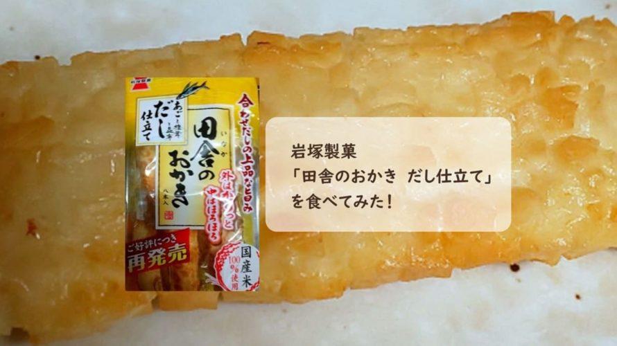岩塚製菓「田舎のおかき だし仕立て」はスーパーで買えるのにクオリティが高い上品なおかき!