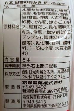 岩塚製菓「田舎のおかき だし仕立て」原材料名