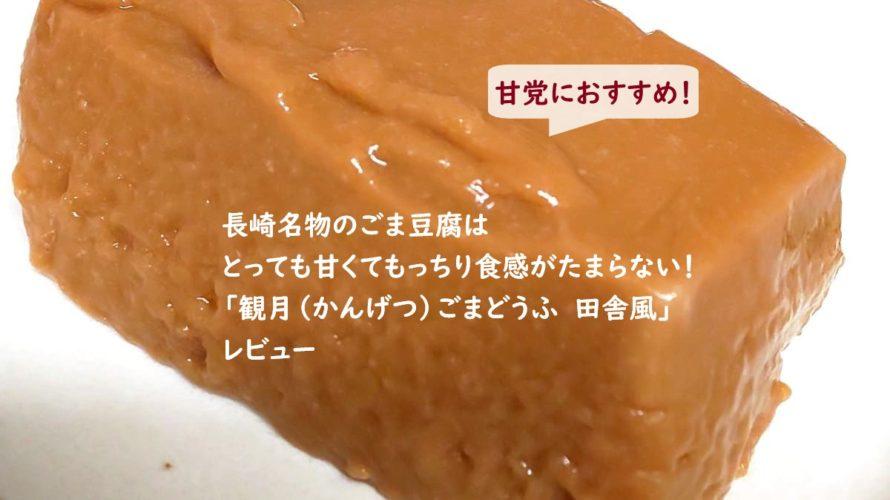 【長崎名物】甘いごま豆腐は土産としても嬉しい/観月(かんげつ)ごまどうふ田舎風レビュー
