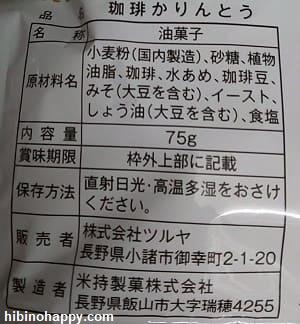ツルヤ「珈琲かりんとう」原材料名