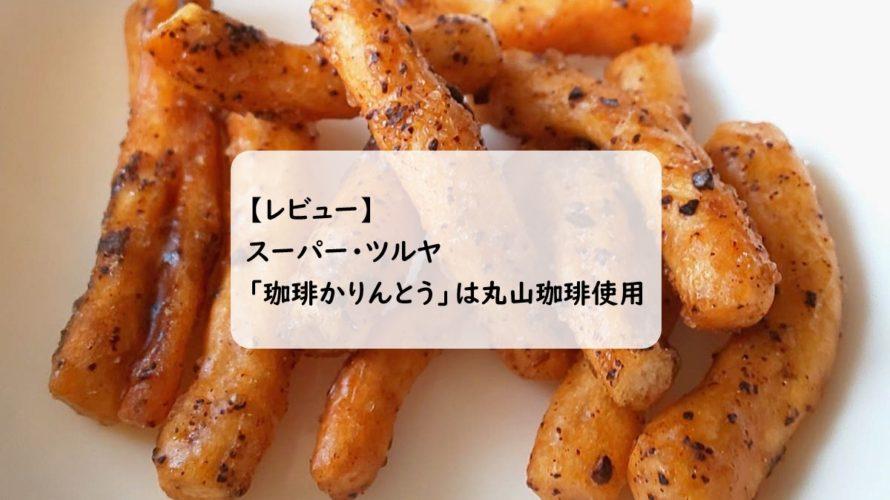 ツルヤ「珈琲かりんとう」は丸山珈琲使用!軽い食感でポリポリとまらぬおいしさ/軽井沢土産にもおすすめ!