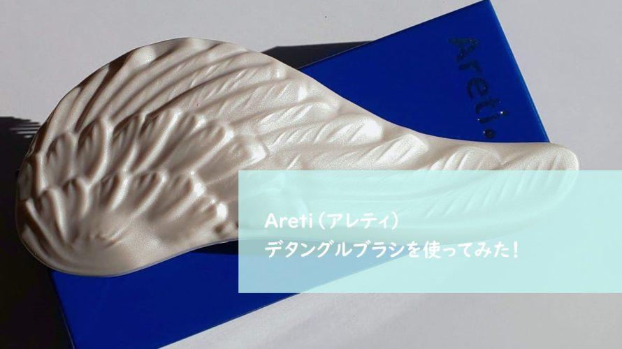 【Areti】髪の絡まりをときほぐすデタングルブラシをこどもに使ってみた【PR】