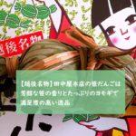 【新潟土産】田中屋本店の笹だんごはヨモギたっぷりの伝統的製法で和菓子好きにおすすめの逸品