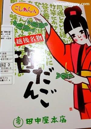 田中屋本店 笹だんごパッケージ