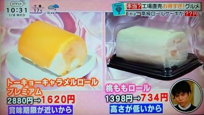 ARINCO直売・ロールケーキ1