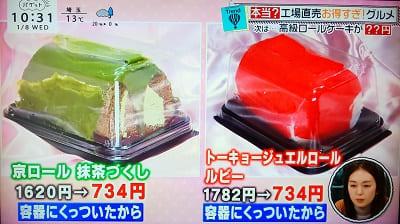 ARINCO直売・ロールケーキ2