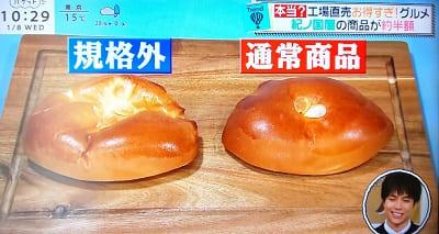 紀ノ国屋直売・規格外のクリームパン