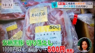 日光畜産・直売 切り落とし豚肉