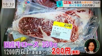 日光畜産・直売 国産牛ロース