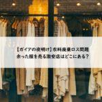 【ガイアの夜明け】余った服の激安店はどこにある? 番組で紹介されたお店をご紹介します