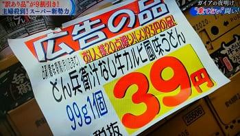 スーパーみらべる 広告の品 どん兵衛