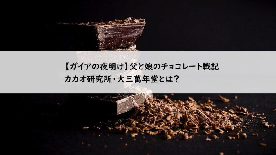【ガイアの夜明け】父と娘のチョコレート戦記で紹介されたお店(カカオ研究所・大三萬年堂)はどこ?