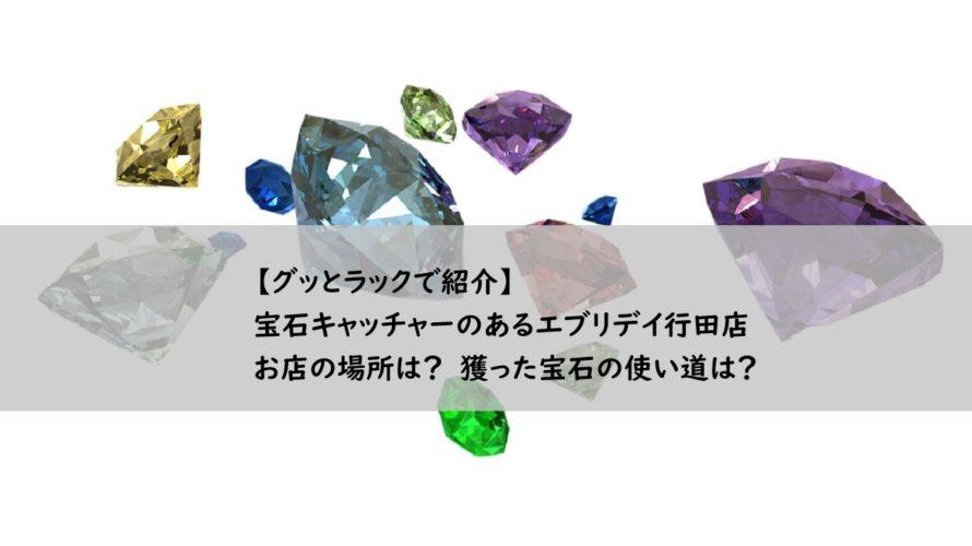 グッとラックで紹介・宝石キャッチャーはどこにある?/宝石の使い道は?