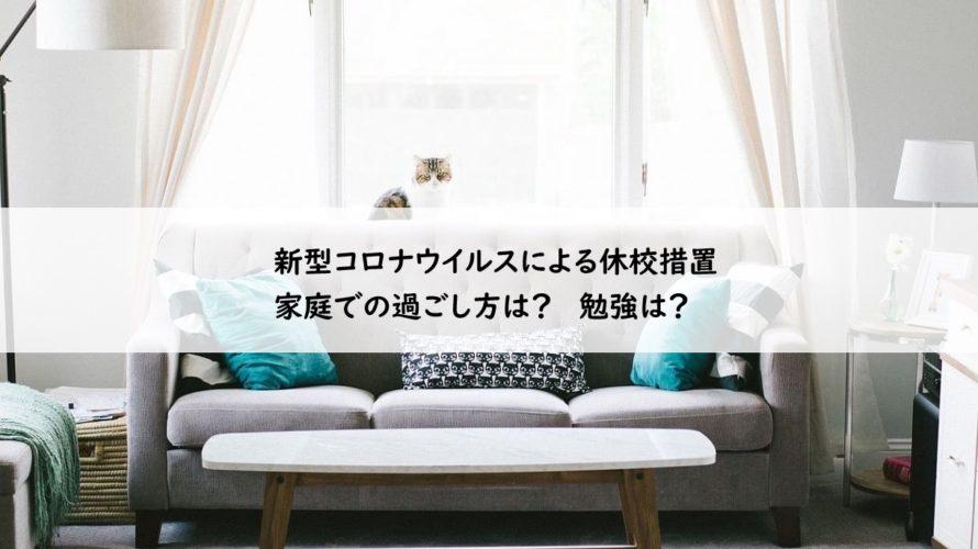 新型コロナウイルスによる休校措置/家庭での過ごし方はどうすればいい?