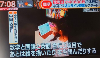 中国でのオンライン授業