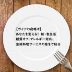【ガイアの夜明け】新・食生活/糖質オフ・アレルギー対応・出張料理サービスの店はどこ?