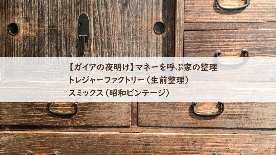 【ガイアの夜明け】マネーを呼ぶ家の整理で紹介された生前整理、昭和ビンテージの店はどこ?