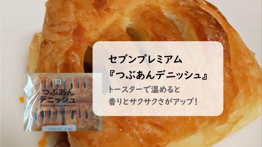 セブンプレミアムの『つぶあんデニッシュ』はトースターで温めるとバターの香りとサクサクさで美味しさアップ