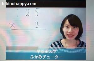 RISU算数 解説動画1