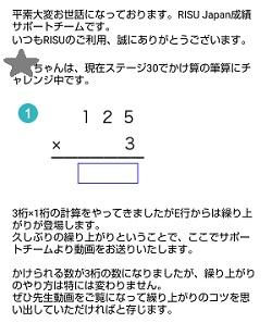 RISU算数 保護者宛のメール案内