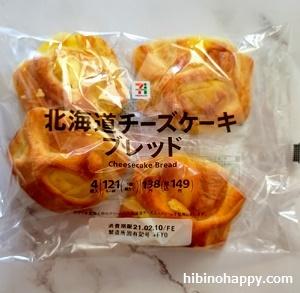 セブンプレミアム『北海道チーズケーキブレッド』